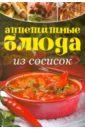 Аппетитные блюда из сосисок