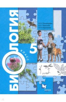 Книга Биология класс Учебник ФГОС Пономарева Корнилова  Биология 5 класс