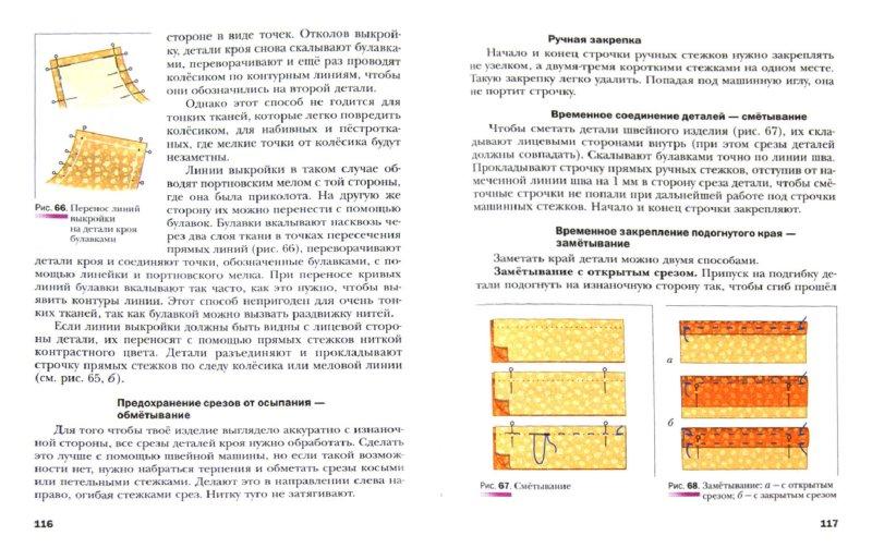 Иллюстрация 1 из 40 для Технология. Технологии ведения дома. 5 класс. Учебник. ФГОС - Синица, Симоненко | Лабиринт - книги. Источник: Лабиринт