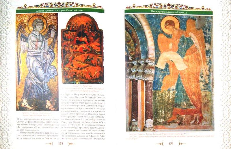 Иллюстрация 1 из 11 для Ангелы, Архангелы и другие Силы Небесные | Лабиринт - книги. Источник: Лабиринт