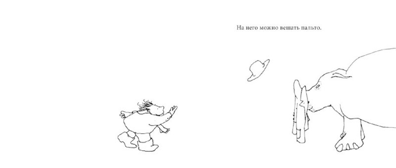 Иллюстрация 1 из 31 для Продается носорог - Шел Силверстайн | Лабиринт - книги. Источник: Лабиринт