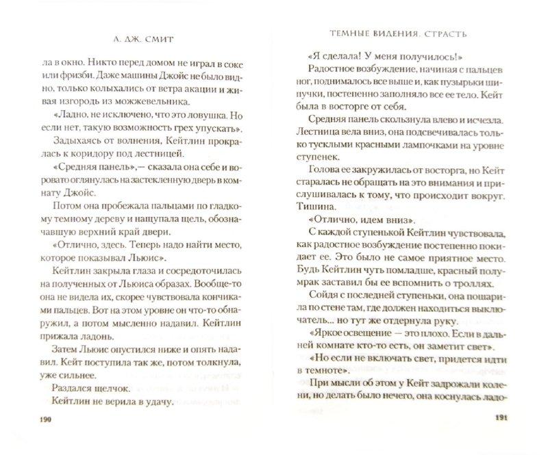 Иллюстрация 1 из 17 для Темные видения. Страсть - Лиза Смит | Лабиринт - книги. Источник: Лабиринт