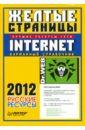 Желтые страницы Internet 2012. Русские ресурсы. Карманный справочник,