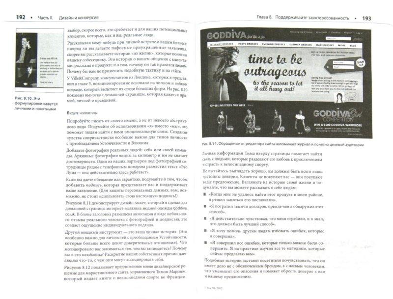 Иллюстрация 1 из 5 для Конверсия сайта. Превращаем посетителей в покупателей - Бен Хант | Лабиринт - книги. Источник: Лабиринт