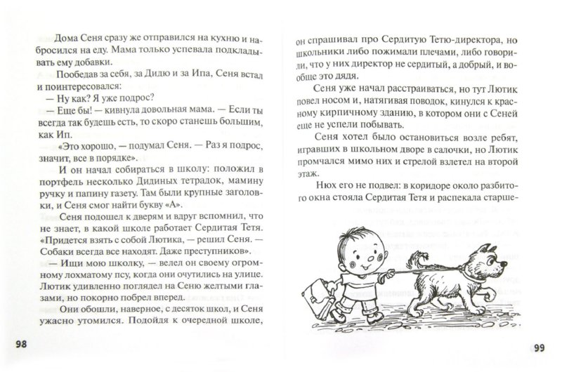 Иллюстрация 1 из 7 для Однажды Сеня... - Татьяна Шишова | Лабиринт - книги. Источник: Лабиринт