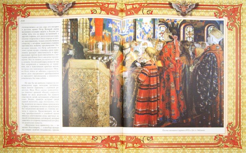 Иллюстрация 1 из 3 для Петр Великий - Лариса Кузьмина   Лабиринт - книги. Источник: Лабиринт