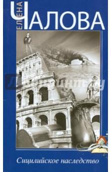 Сицилийское наследство чалова елена сицилийское наследство