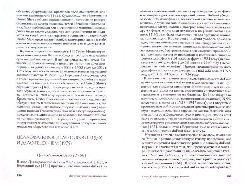Иллюстрация 1 из 11 для Антитраст против конкуренции - Доменик Арментано   Лабиринт - книги. Источник: Лабиринт