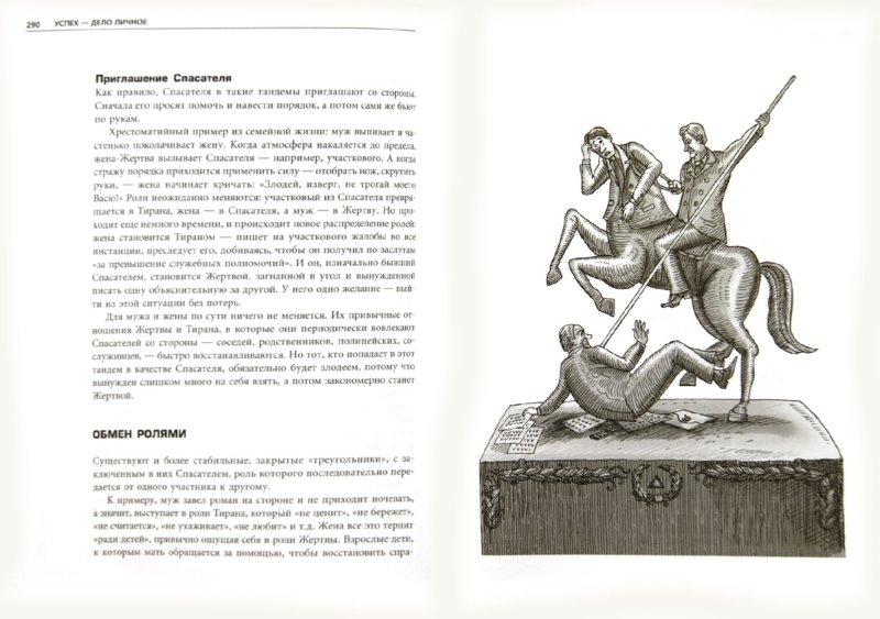Иллюстрация 1 из 10 для Успех — дело личное: Как не потерять себя в современном мире - Марина Мелия | Лабиринт - книги. Источник: Лабиринт