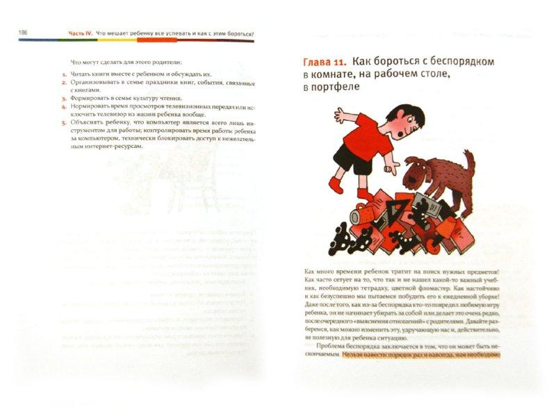 Иллюстрация 1 из 19 для Тайм-менеджмент для детей. Книга продвинутых родителей - Марианна Лукашенко | Лабиринт - книги. Источник: Лабиринт
