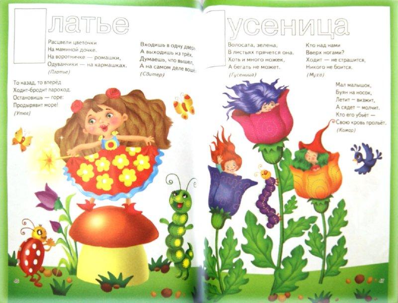 Иллюстрация 1 из 9 для Большая книга загадок с наклейками для маленьких принцесс - Валентина Дмитриева   Лабиринт - книги. Источник: Лабиринт
