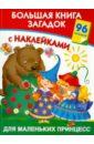 Дмитриева Валентина Геннадьевна Большая книга загадок с наклейками для маленьких принцесс