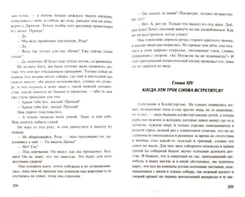 Иллюстрация 1 из 8 для Тайна Эдвина Друда - Чарльз Диккенс | Лабиринт - книги. Источник: Лабиринт