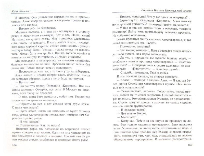 Иллюстрация 1 из 3 для Его звали Бог, или История моей жизни - Юлия Шилова | Лабиринт - книги. Источник: Лабиринт