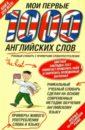 Мои первые 1000 английских слов. Учебный словарь с примерами словоупотребления
