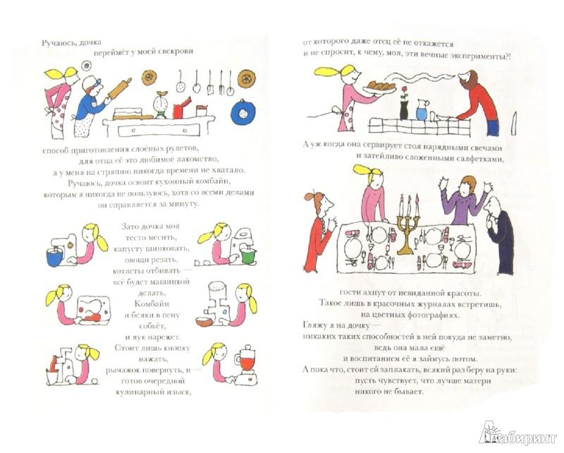 Иллюстрация 1 из 11 для Радуйся, что девочка! Радуйся, что мальчик! - Ева Яниковски | Лабиринт - книги. Источник: Лабиринт