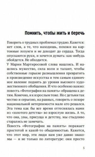 Иллюстрация 1 из 6 для Фотографии на память - Мария Мартиросова | Лабиринт - книги. Источник: Лабиринт
