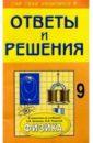 Федоскина Наталья Сергеевна Подробный разбор заданий из учебника и выполнение лабораторных работ по физике для 9 класса