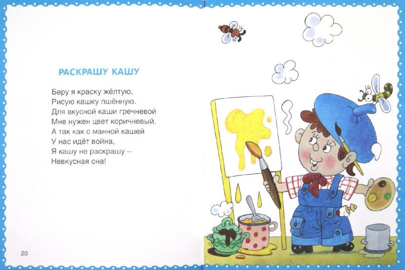 Иллюстрация 1 из 16 для Распашонка для осьминожонка - Леонид Чернаков   Лабиринт - книги. Источник: Лабиринт