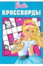 Кочаров Александр Сборник кроссвордов Барби (№1206)
