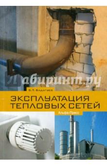 Эксплуатация тепловых сетей правила устройства и безопасной эксплуатации водолазных барокамер