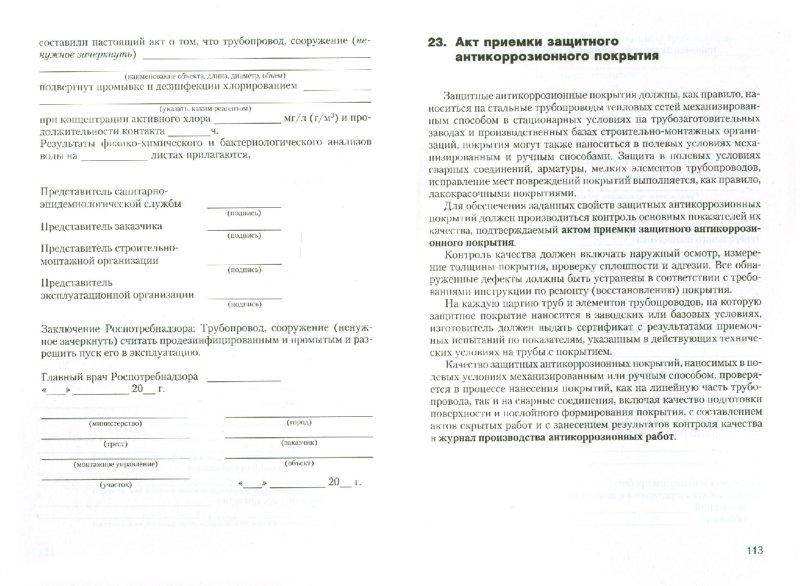 Иллюстрация 1 из 9 для Эксплуатация тепловых сетей - Булат Бадагуев | Лабиринт - книги. Источник: Лабиринт