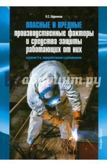 Опасные и вредные производственные факторы и средства защиты работающих от них фото