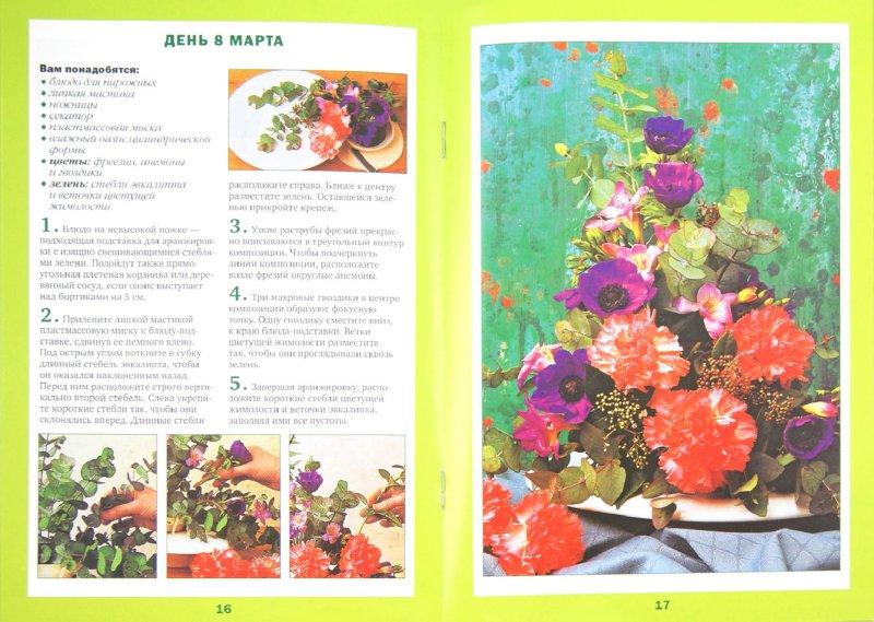 Иллюстрация 1 из 10 для Букеты из живых цветов | Лабиринт - книги. Источник: Лабиринт