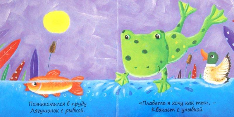 Иллюстрация 1 из 6 для Милашки-очаровашки. Лягушонок - Бурмистрова, Мороз | Лабиринт - книги. Источник: Лабиринт