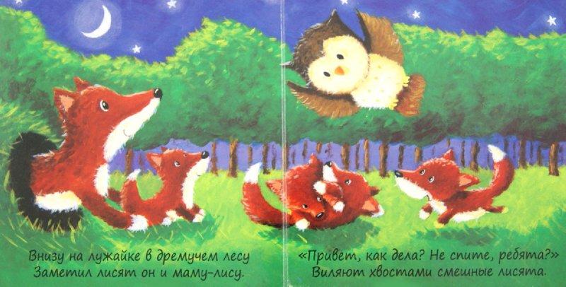 Иллюстрация 1 из 2 для Милашки-очаровашки. Совенок - Бурмистрова, Мороз | Лабиринт - книги. Источник: Лабиринт
