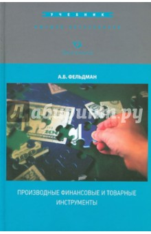Производные финансовые и товарные инструменты учебники проспект рынок ценных бумаг учебник 2 е изд