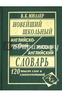 Новейший школьный англо-русский и русско-английский словарь. 120 000 слов