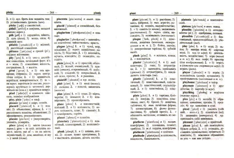 Иллюстрация 1 из 16 для Новейший школьный англо-русский и русско-английский словарь. 120 000 слов   Лабиринт - книги. Источник: Лабиринт