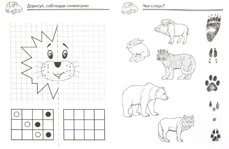 Иллюстрация 1 из 10 для Развивающие игры. Машинка | Лабиринт - книги. Источник: Лабиринт