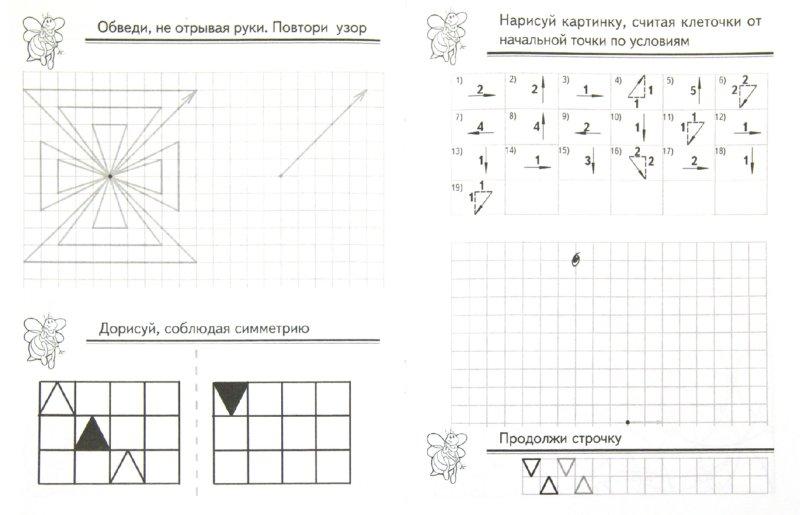 Иллюстрация 1 из 8 для Развивающие игры. Пчёлка | Лабиринт - книги. Источник: Лабиринт