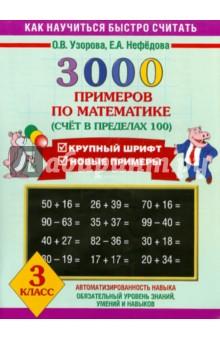 Математика. 3 класс. 3000 примеров. Счет в пределах 100