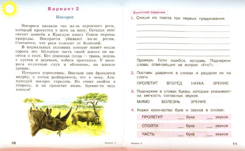 Комплексная работа класс фгос полугодие ЮнонаИванова Комплексная работа 2 класс фгос 1 полугодие