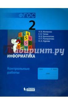 Книга Информатика класс Контрольные работы ФГОС Матвеева  Информатика 2 класс Контрольные работы