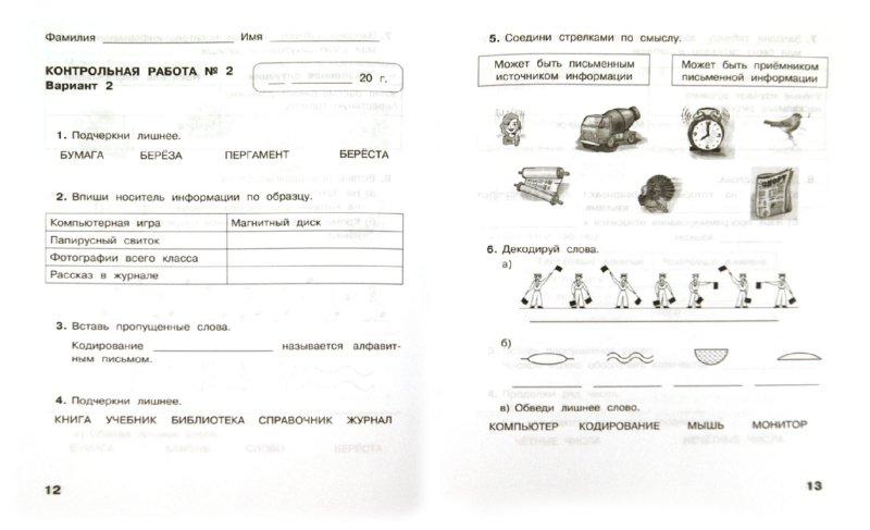 Иллюстрация 1 из 5 для Информатика. 2 класс. Контрольные работы. ФГОС - Матвеева, Челак, Конопатова | Лабиринт - книги. Источник: Лабиринт
