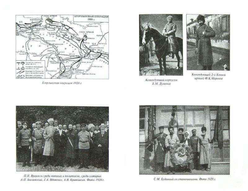 Иллюстрация 1 из 6 для Казачья Вандея - Александр Голубинцев | Лабиринт - книги. Источник: Лабиринт
