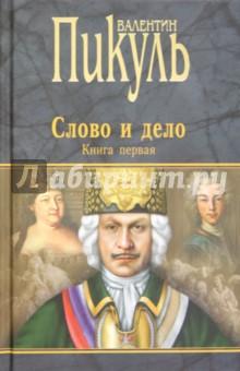 Слово и дело. Роман-хроника времен Анны Иоанновны. Книга 1 цена