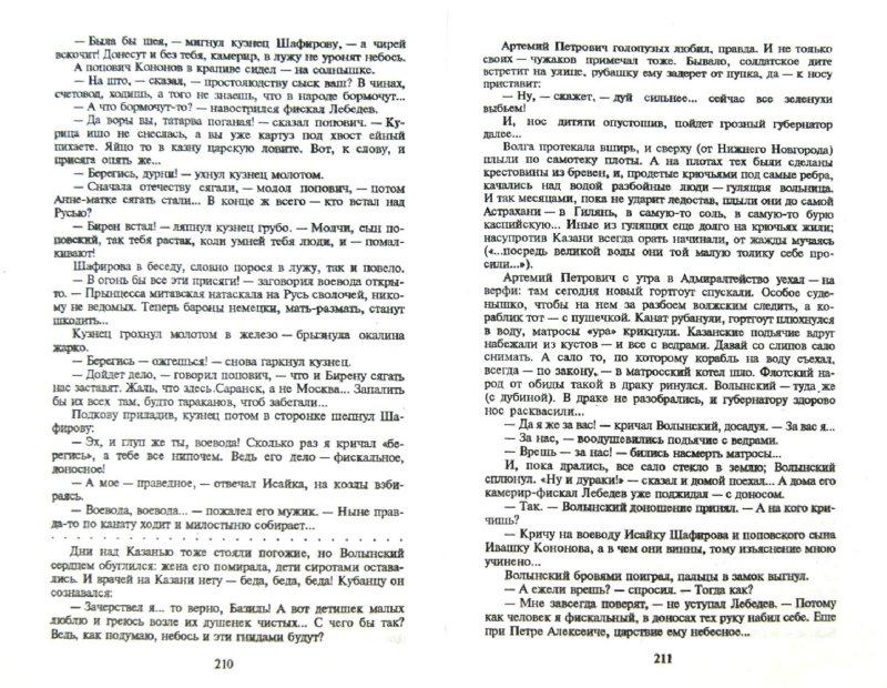 Иллюстрация 1 из 4 для Слово и дело. Роман-хроника времен Анны Иоанновны. Книга 1 - Валентин Пикуль | Лабиринт - книги. Источник: Лабиринт