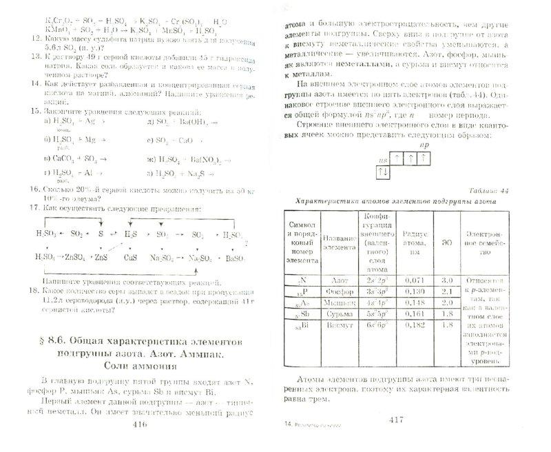 Иллюстрация 1 из 33 для Репетитор по химии - Егоров, Шацкая, Иванченко | Лабиринт - книги. Источник: Лабиринт