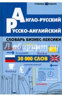 Англо-русский, русско-английский словарь бизнес-лексики. 30 000 слов