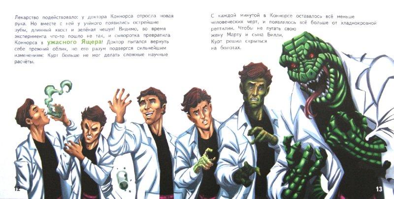 Иллюстрация 1 из 8 для Схватка с Ящером. Книга приключений | Лабиринт - книги. Источник: Лабиринт