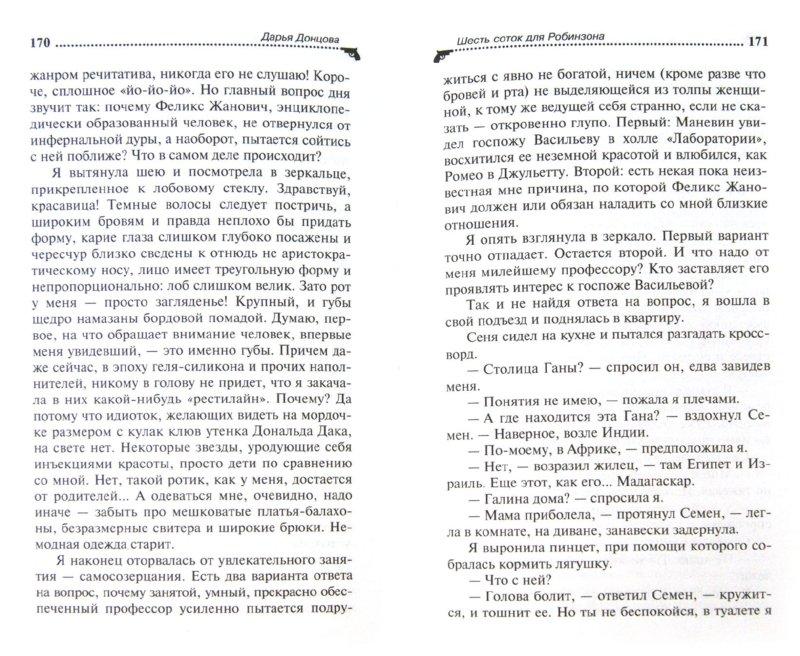 Иллюстрация 1 из 10 для Шесть соток для Робинзона - Дарья Донцова | Лабиринт - книги. Источник: Лабиринт
