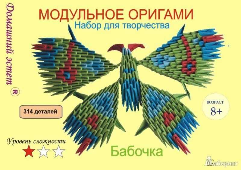 Иллюстрация 1 из 4 для Бабочка | Лабиринт - игрушки. Источник: Лабиринт