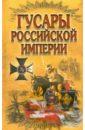 Гусары Российской империи николай дроздов в мире людей и животных забавные истории и анекдоты