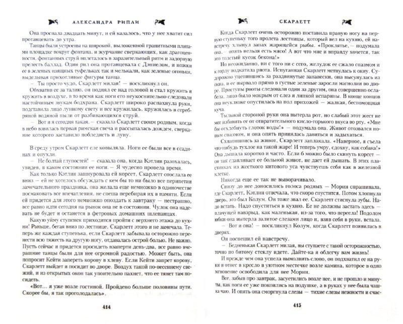 Иллюстрация 1 из 11 для Скарлетт - Александра Рипли | Лабиринт - книги. Источник: Лабиринт