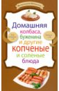 Домашняя колбаса, буженина и другие копченые соленые блюда